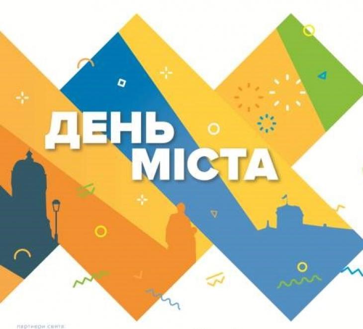 Відзначення Дня міста Хмельницького