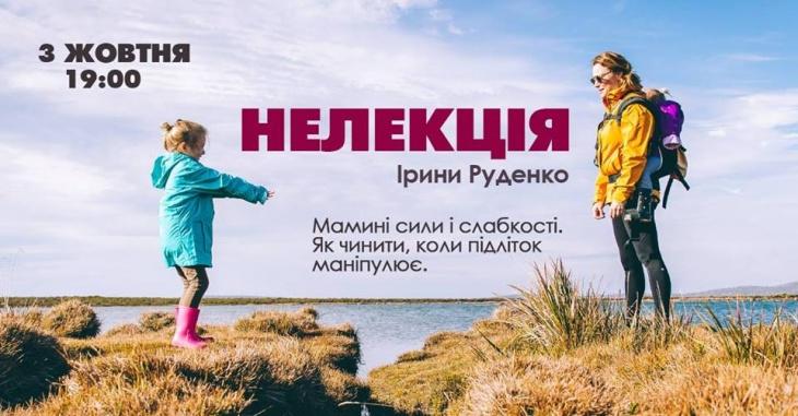 НЕлекція Ірини Руденко «Мамині сили і слабкості»