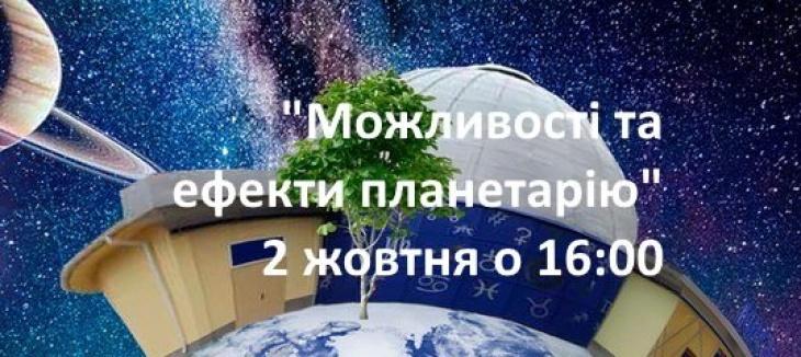 """День відкритих дверей """"Можливості та ефекти планетарію"""""""