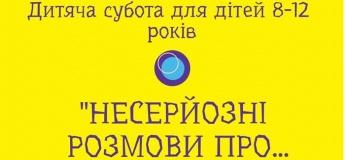 НеСерйозі розмови про Урбан фентезі, для дітей 8-12 років