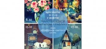 """Живопис акрилом у """"Равлику"""""""