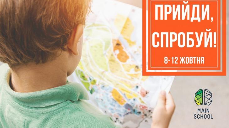 """""""Прийди спробуй"""": Безкоштовні пробні дні в альтернативній школі Main School!"""
