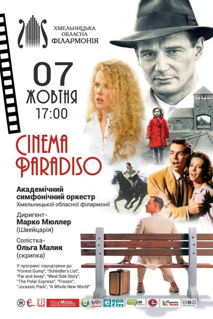 "Симфонічний оркестр ""Cinema Paradiso"""