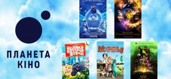 Афіша дитячих і сімейних фільмів на жовтень