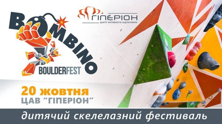 Дитячий скелелазний фестиваль
