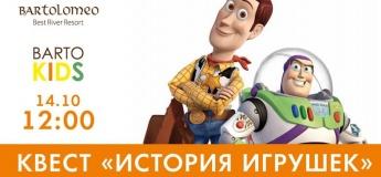 """Квест """"История игрушек"""" + Мастер-класс"""