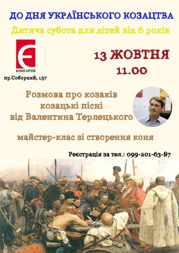 Розмова про козаків та майстер-клас зі створення коня