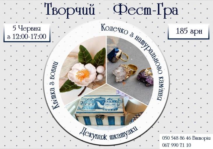 "Творчий фестиваль ""Фест-гра"""