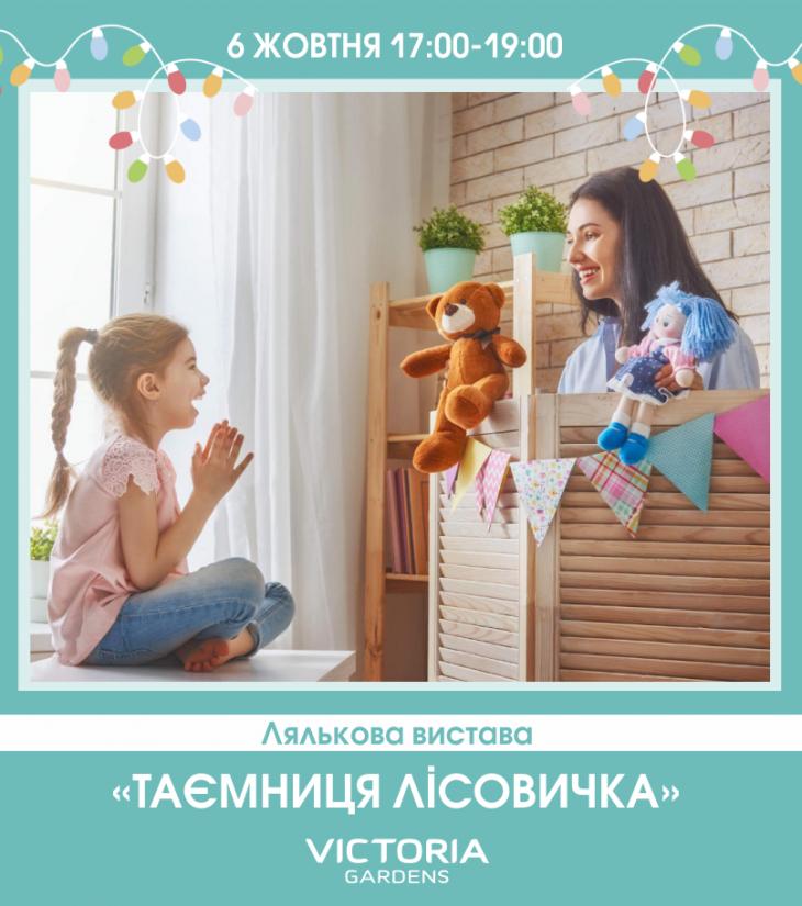 """Лялькова вистава """"Таємниця Лісовичка"""""""
