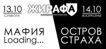 """Играем в """"Мафию"""" и """"Остров страха"""""""