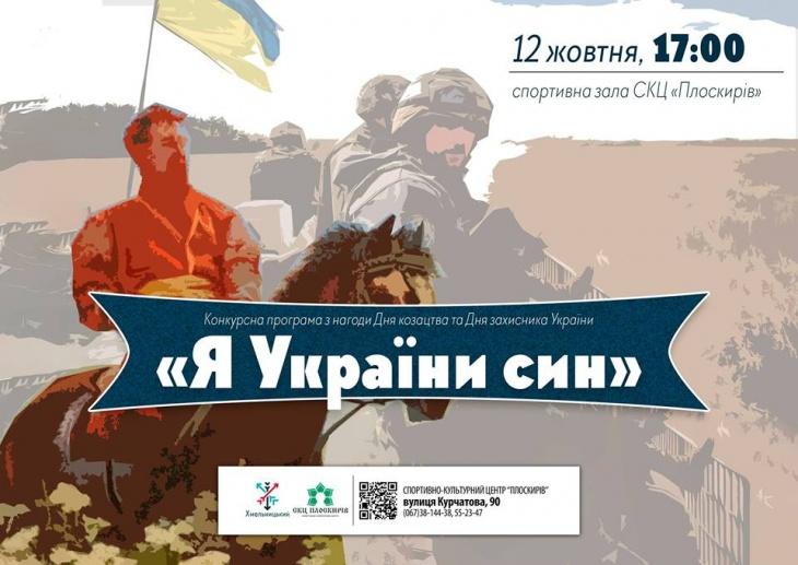 "Конкурсна програма ""Я України син"""