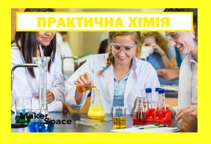 Практична хімія