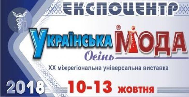 Українська мода. Осінь. Виставка Вінниця