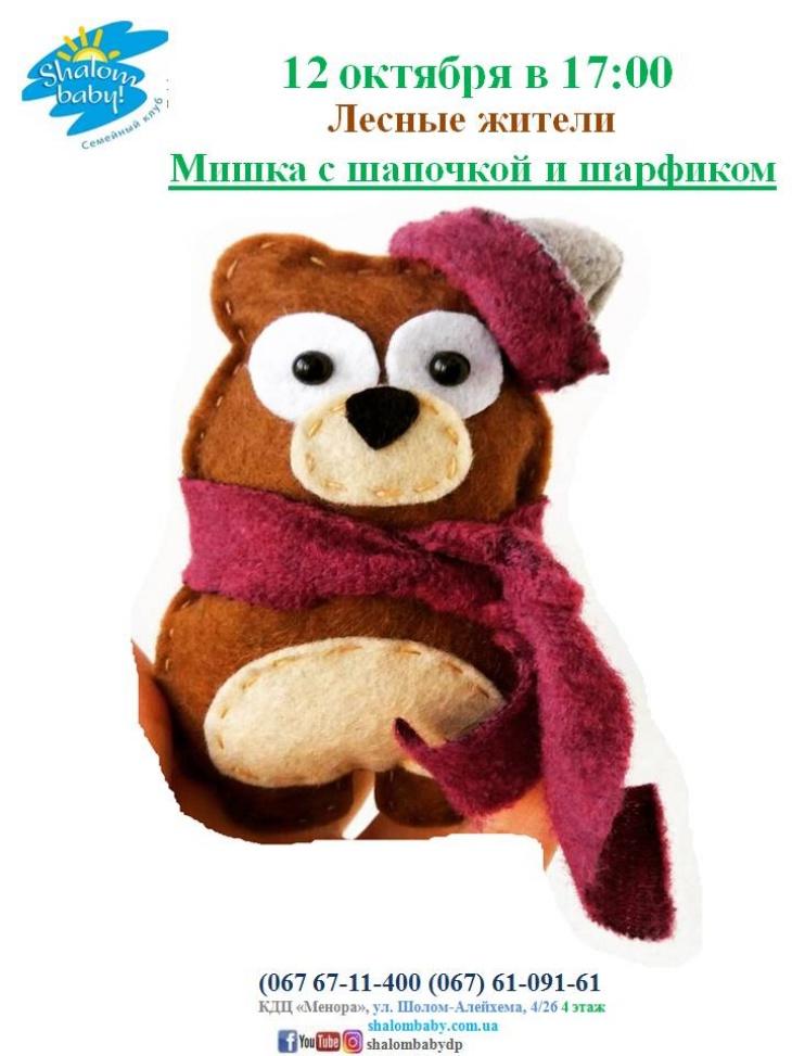 """Мастер-класс «Шить легко: Лесные жители. Мишка с шапочкой и шарфиком"""""""