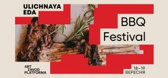 Фестиваль Ulichnaya Eda. BBQ
