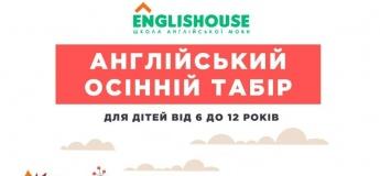 Английский осенний лагерь