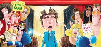 Дитяча субота. Читання книжки Девіда Бадділя «Агенція батьків»
