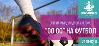 """Go Go"" на футбол"