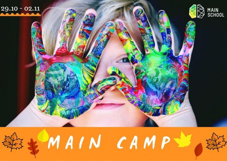 Осінній денний IT-табір Main Camp