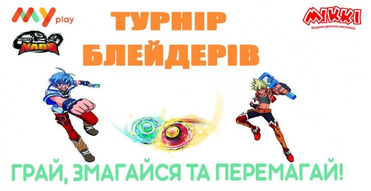 Турнір Блейдерів
