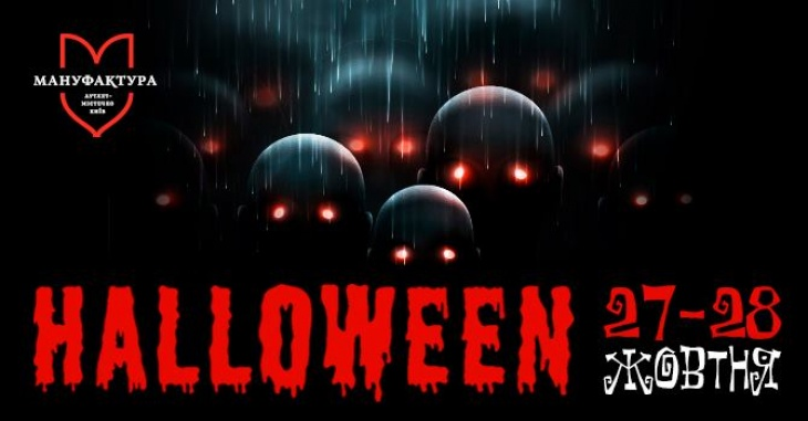 Halloween Party в Мануфактурі