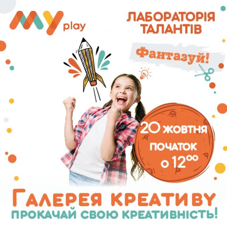 Галерея креативу у MYplay