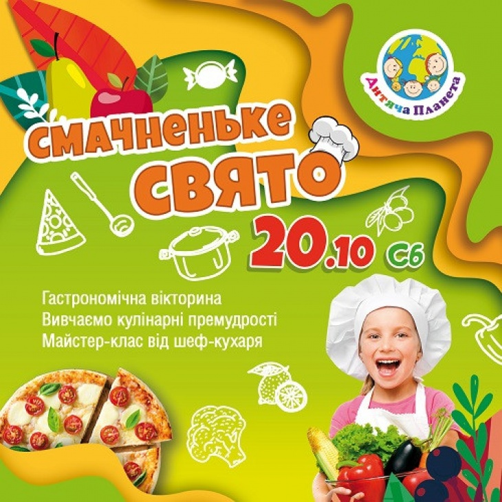 Вкусненький праздник в Детской Планете
