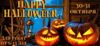 Хеллоуин в Замке Дракона