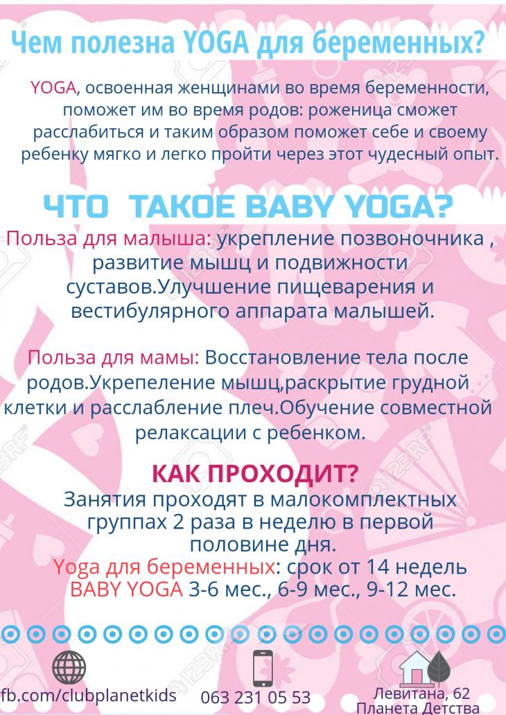 Йога для беременных, Baby Yoga