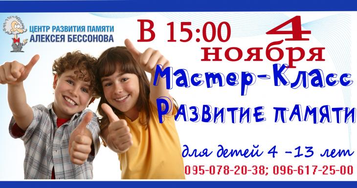 """Мастер-класс """"Развитие памяти"""" для детей 4 - 13 лет и родителей!"""