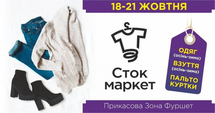 Stock market на Даринку