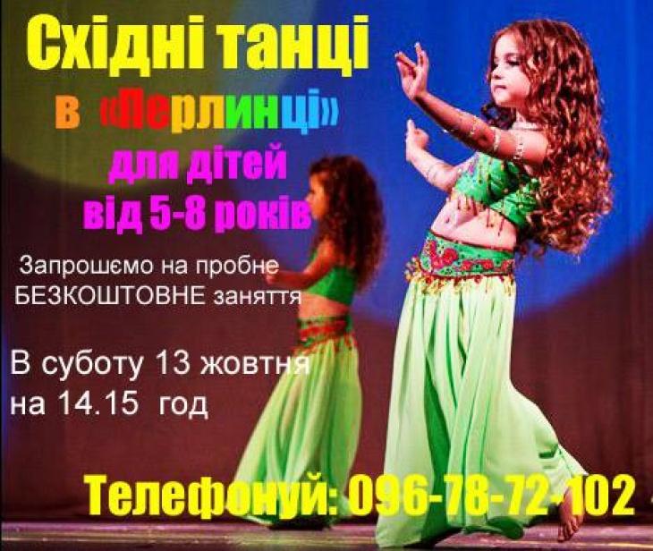 """Східні танці в """"Перлинці"""""""