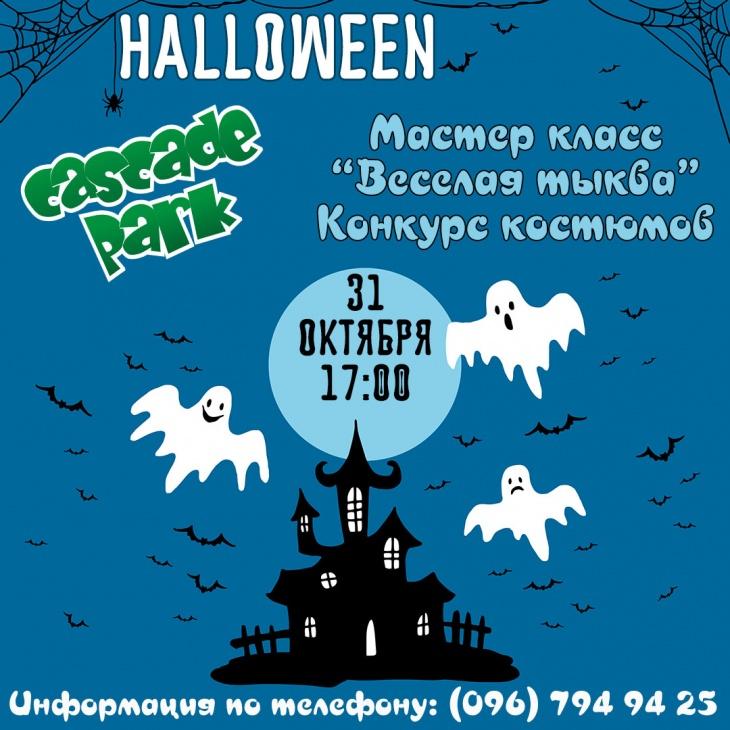 Halloween в Cascade Park