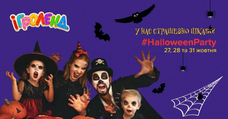 HalloweenParty в Ігроленд