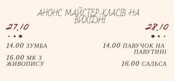 """Майстер-класи від ТРЦ """"Sky Park"""""""