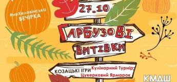 Гарбузові Витівки. КМДШ_weekend