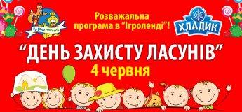 Розважальна програма «День захисту ласунів» в «Ігроленді»