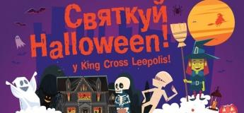 Святкуй Halloween у King Cross Leopolis!