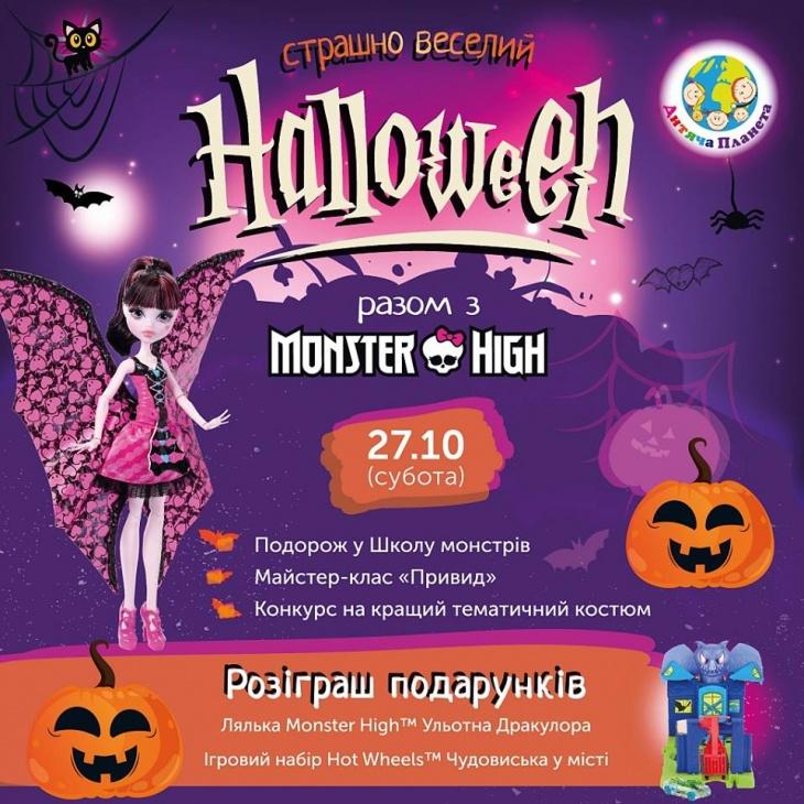 """Halloween з Monster High у Дитячій Планеті Київ ТРЦ """"NEW WAY"""""""