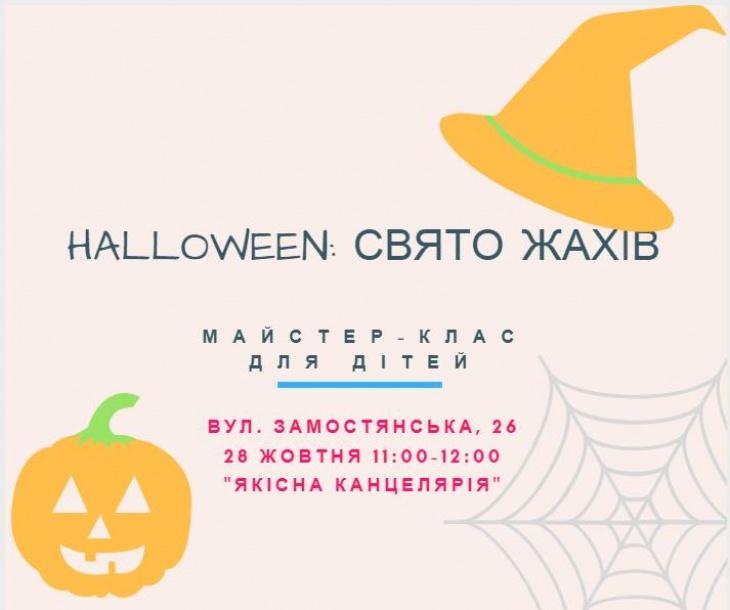 "Майстер-клас ""Halloween: свято жахів"""