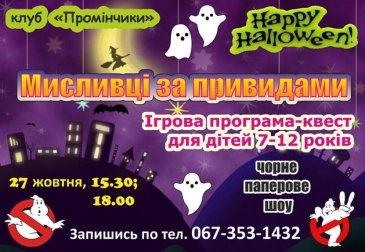 """Вечірка для школярів """"Мисливці за привидами"""" до Хелувіну"""