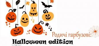 Родичі гарбузові: Halloween edition - каникулы