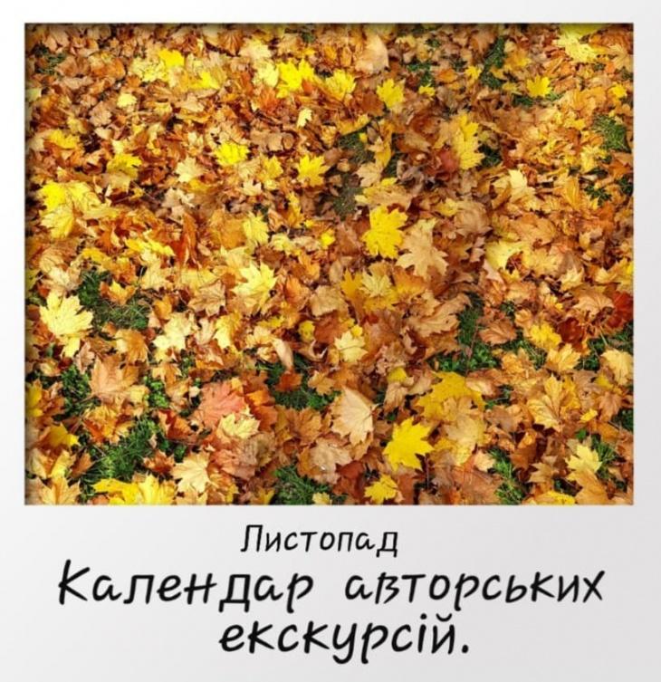 Календар авторських екскурсій по Вінниці на листопад