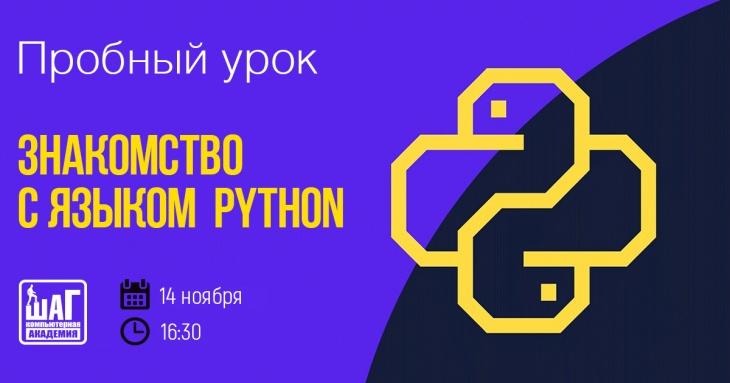 Знакомство с Python