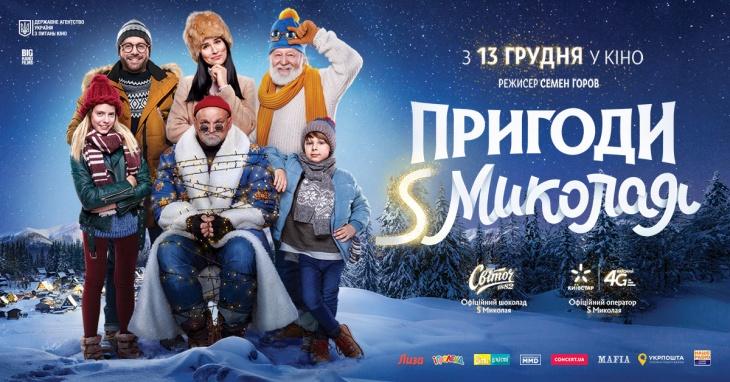 """Прем'єра! Сімейна комедія """"Пригоди S Миколая"""""""
