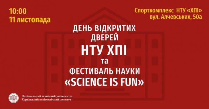 """День відкритих дверей НТУ ХПІ та Фестиваль """"Науки Science is FUN"""""""