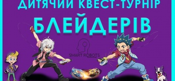 """Детский квест """"Квестман на турнире Блэйдеров"""""""