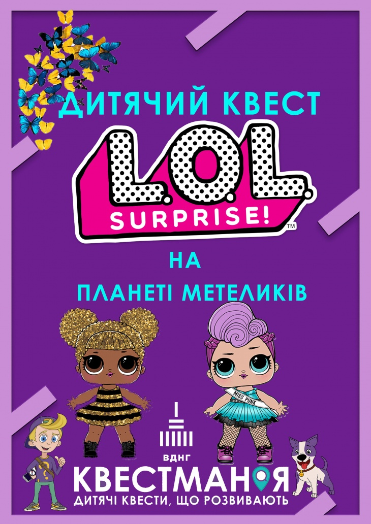 "Дитячий квест ""Квестман в пошуках ляльки ЛОЛ"""
