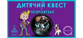 """Детский квест """"Приключения Квестмана и Гарри Поттера"""""""