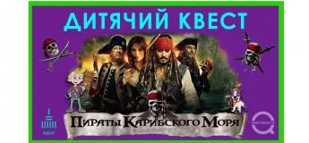 """Детский квест """"Квестман и пираты Карибского моря"""""""